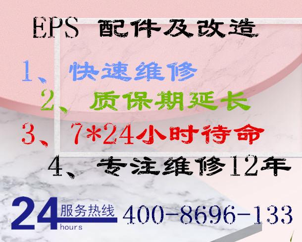 EPS配件 维修