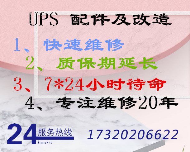 UPS178直播间 配件及维修